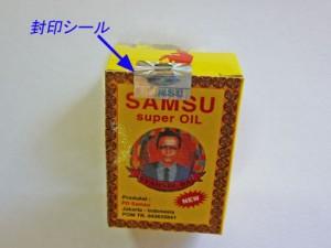 SAMSUスーパーオイル封印シール