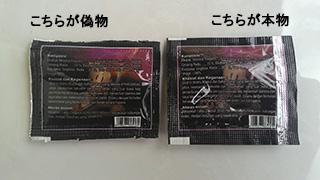 コブラX偽物画像2