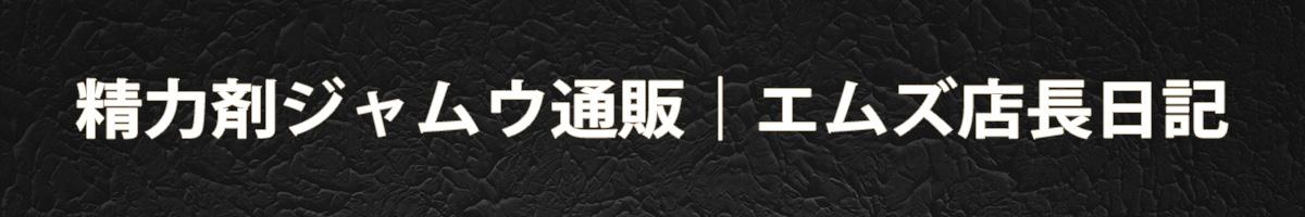 精力剤ジャムウ通販|エムズ店長日記