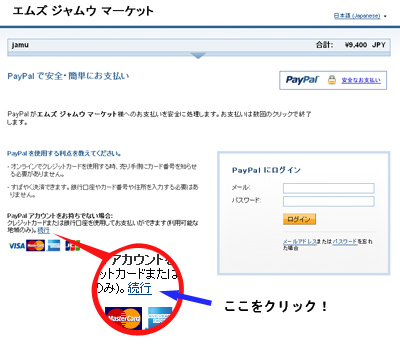 Paypalサイト画面